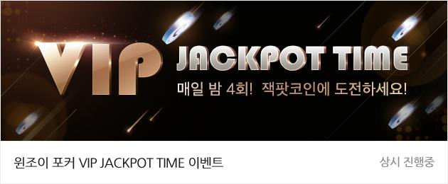 VIP 잭팟 타임